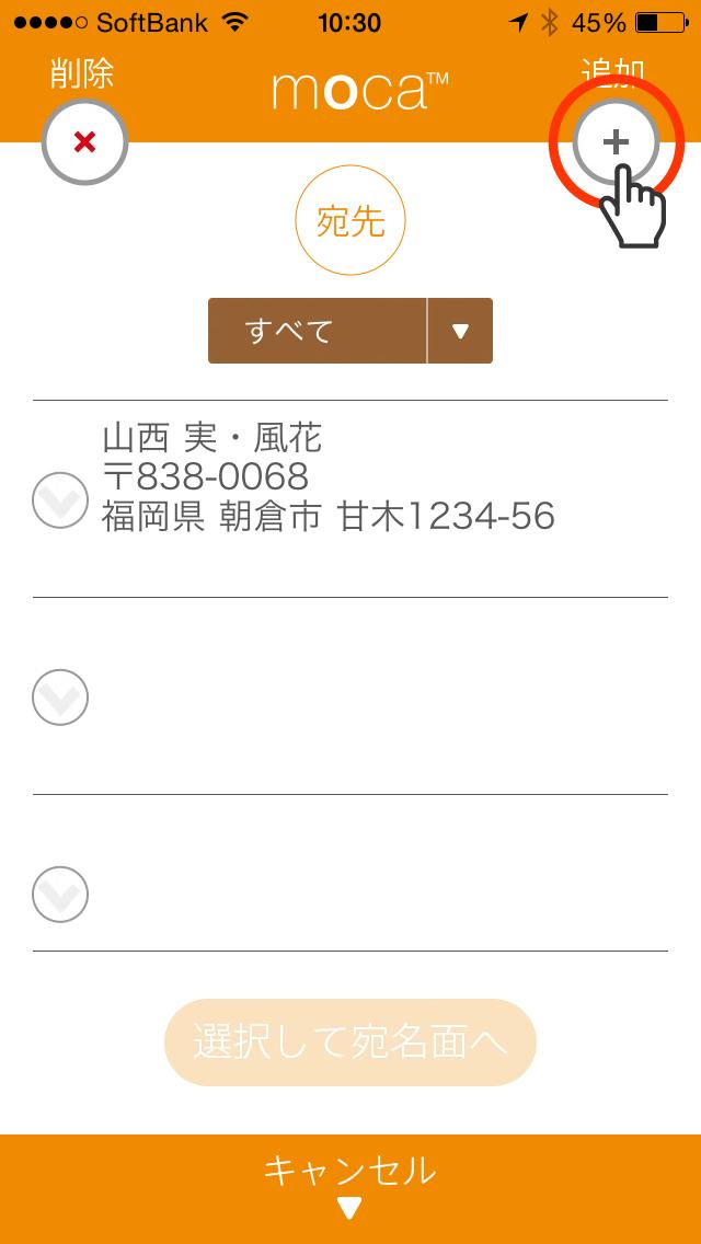 1.一人目の住所を登録したら、右上の「追加」をタップ