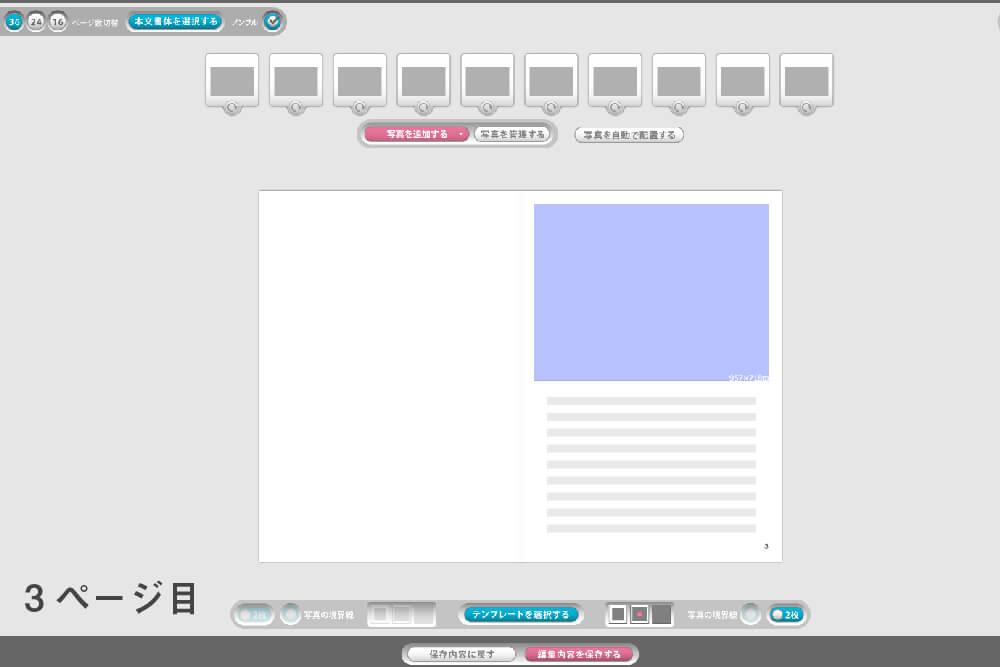 まずは3ページ目から編集していきます。