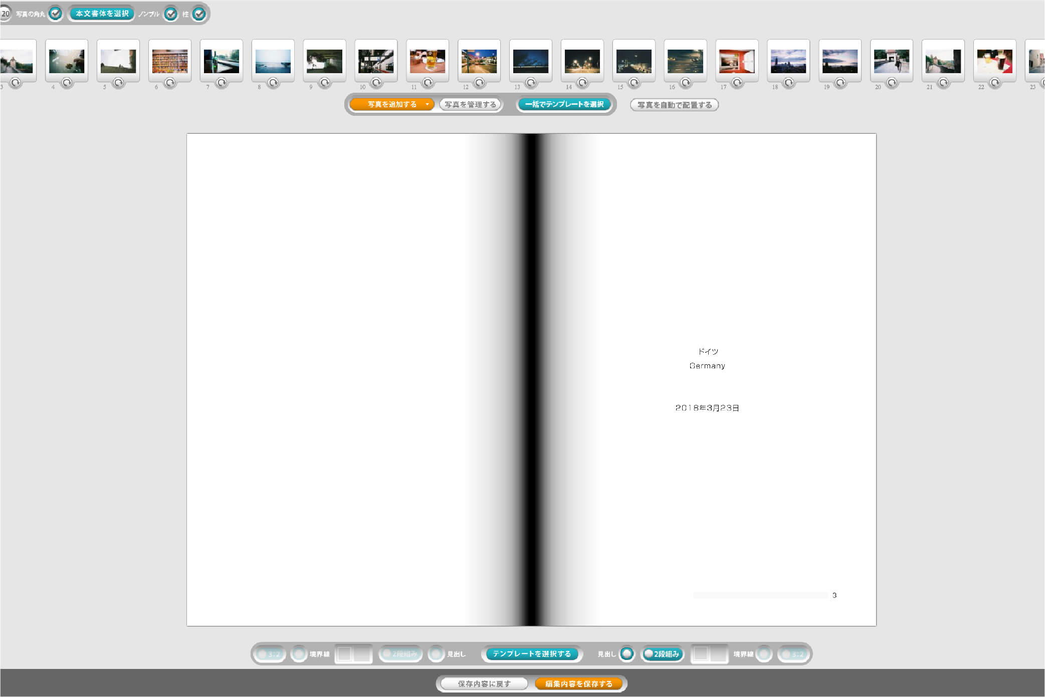 文字の部分をクリックし、「読んでいただいた方へ」のメッセージを記しましょう。