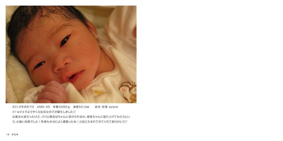 生まれた赤ちゃんの写真でクライマックスを