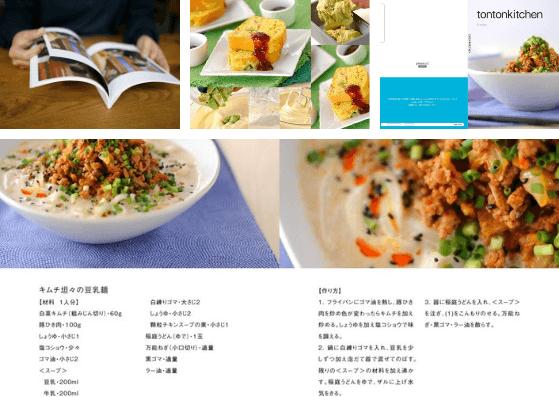 とっておきの料理を一冊の「レシピブック」に