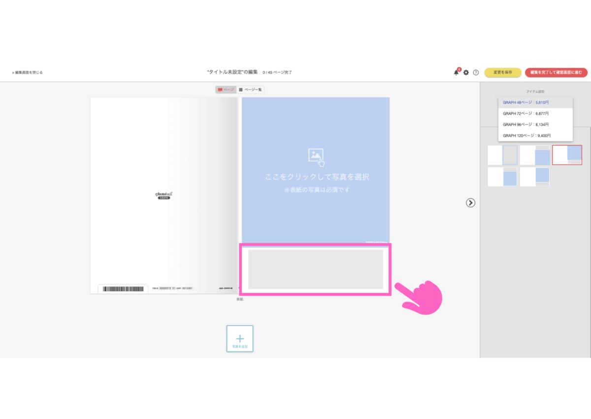 「帯」のデザインをしましょう