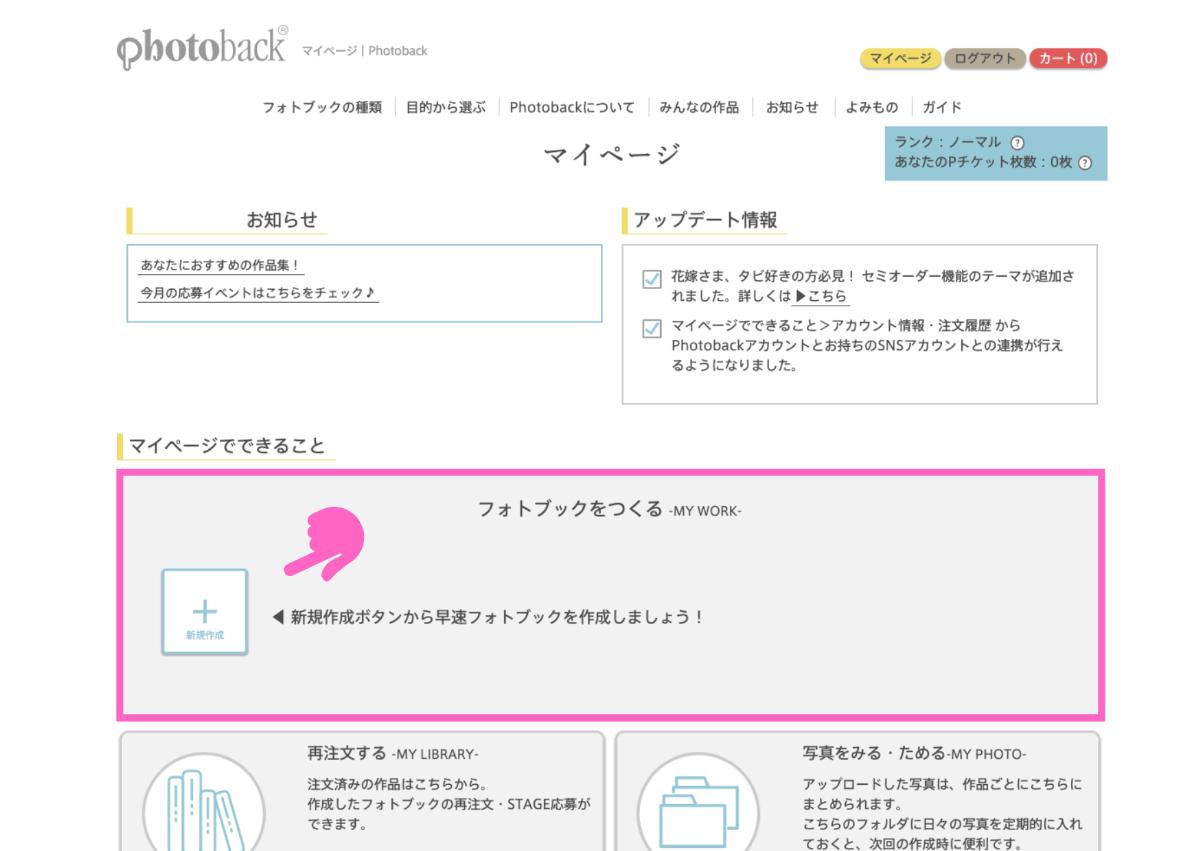 「フォトブックのアイテム」を選ぼう!