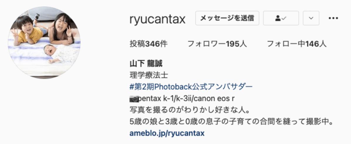 山下 龍誠(@ryucantax)さん