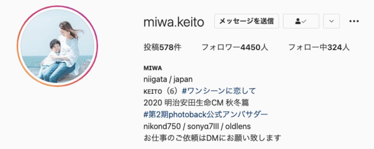 ᴍɪᴡᴀ(@miwa.keito)さん