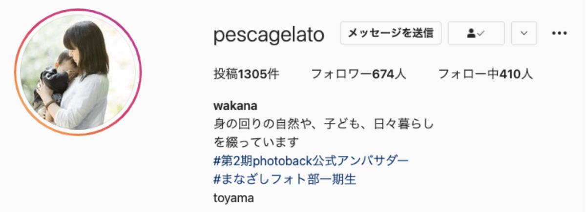 wakana(@pescagelato)さん