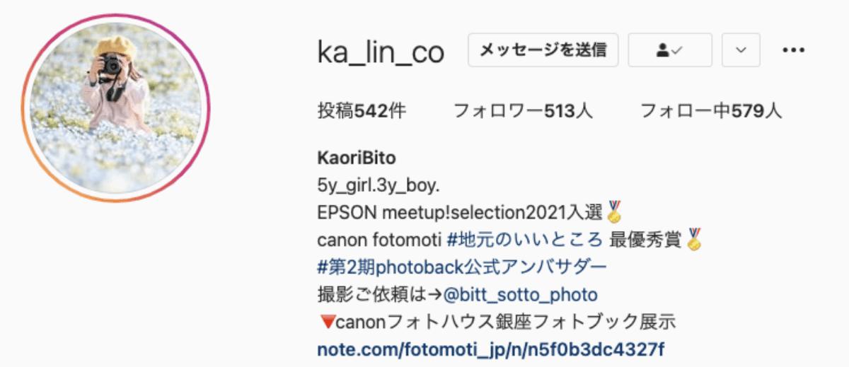 KaoriBito(@ka_lin_co)さん