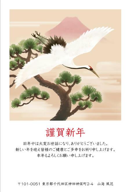 鶴、松、そして富士