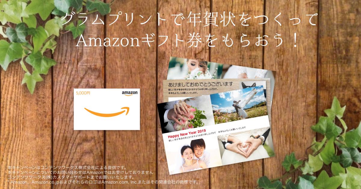 抽選でAmazonギフト券5,000円分プレゼント!