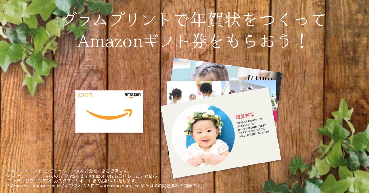 年賀状を注文すると、Amazonギフト券が抽選で当たる!