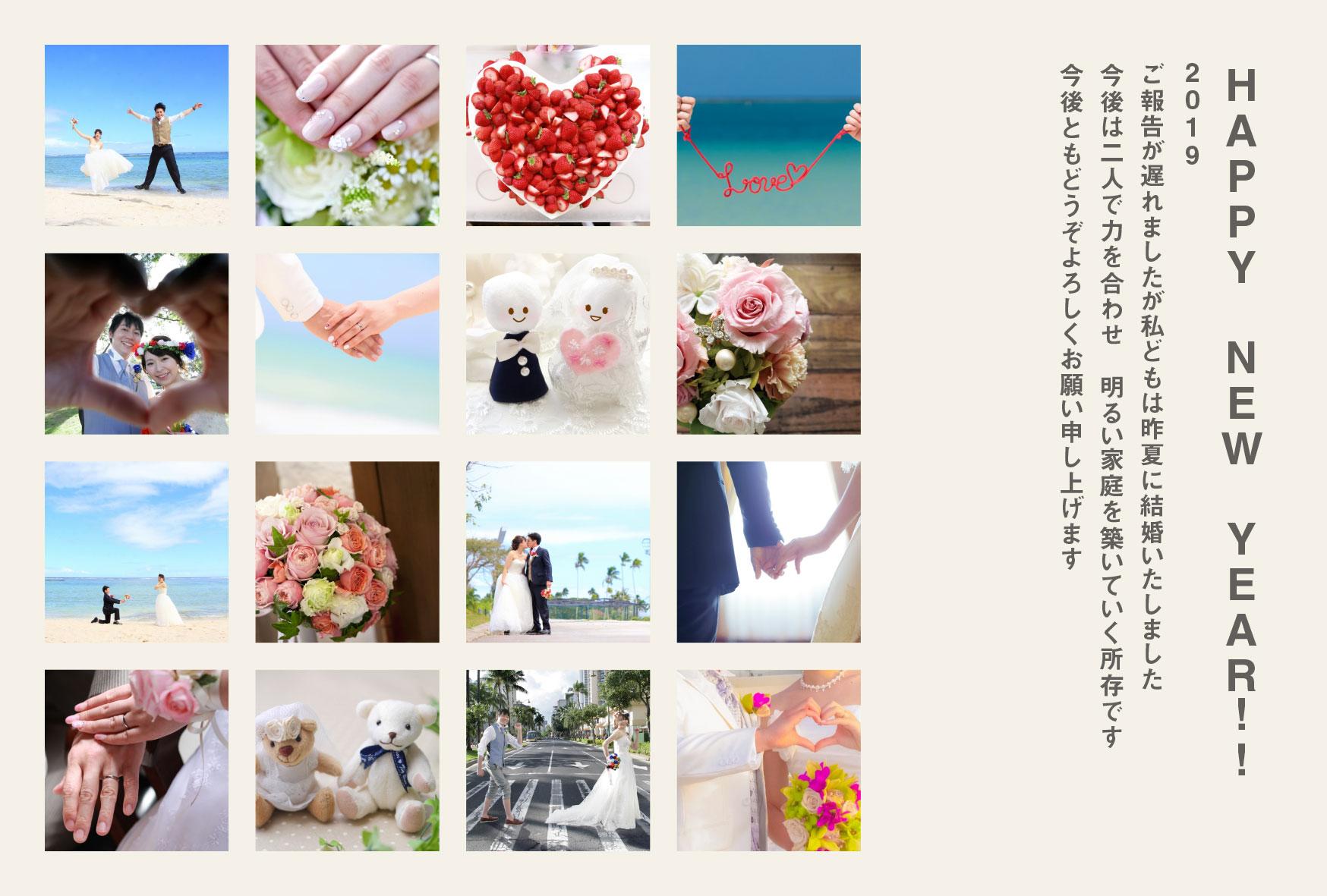 結婚 年賀状