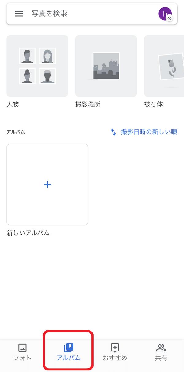 Googleフォト起動