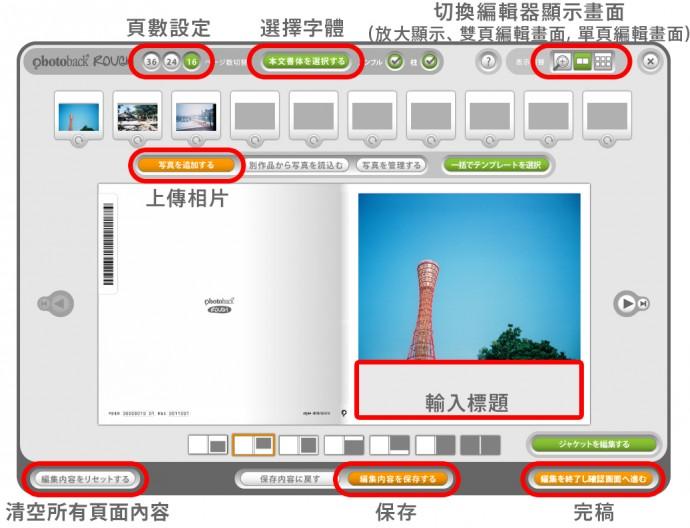 taiwan_blog_editimg04