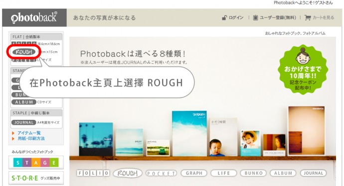 taiwan_blog_make01