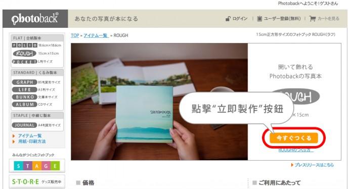 taiwan_blog_make02