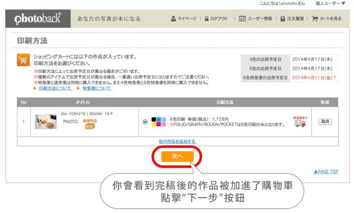 taiwan_blog_orderimg01