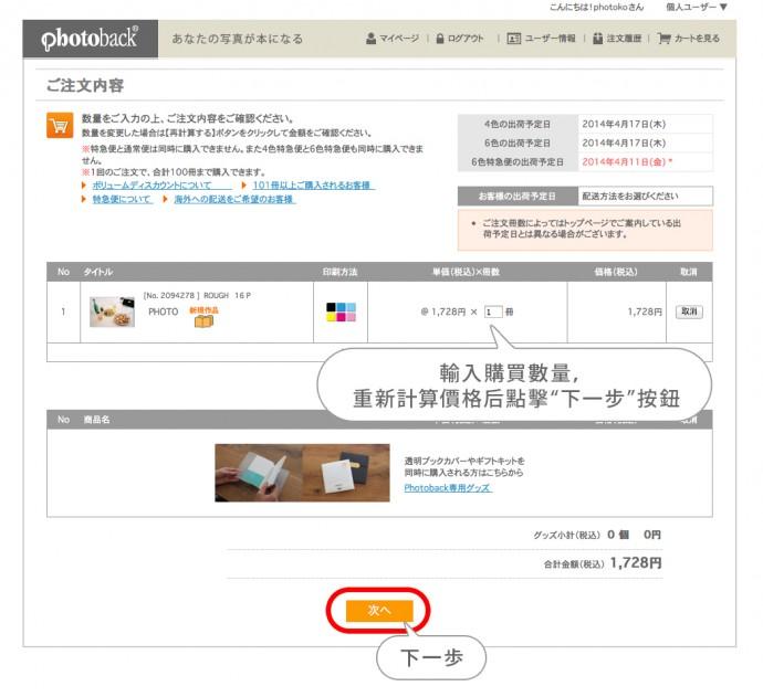 taiwan_blog_orderimg02