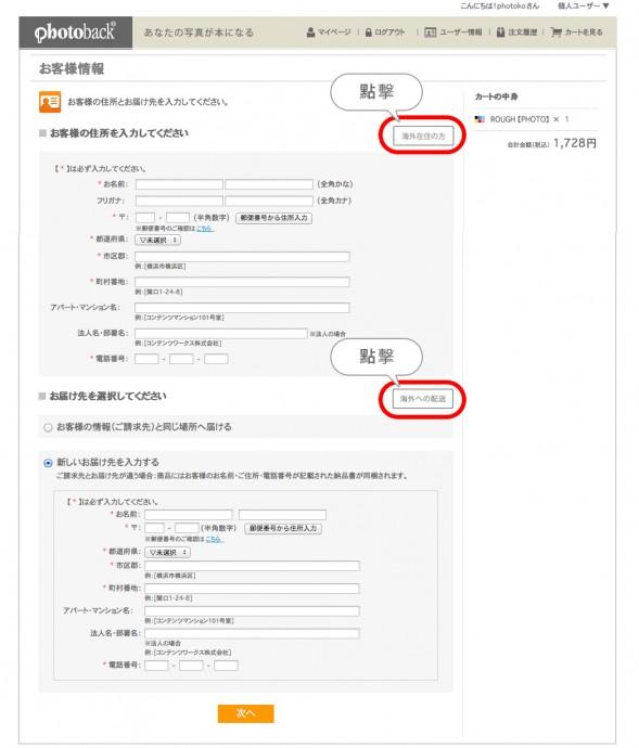 taiwan_blog_orderimg03-1