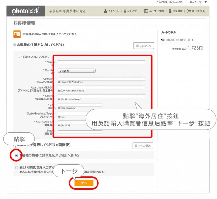 taiwan_blog_orderimg03