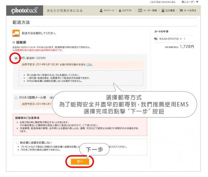 taiwan_blog_orderimg04