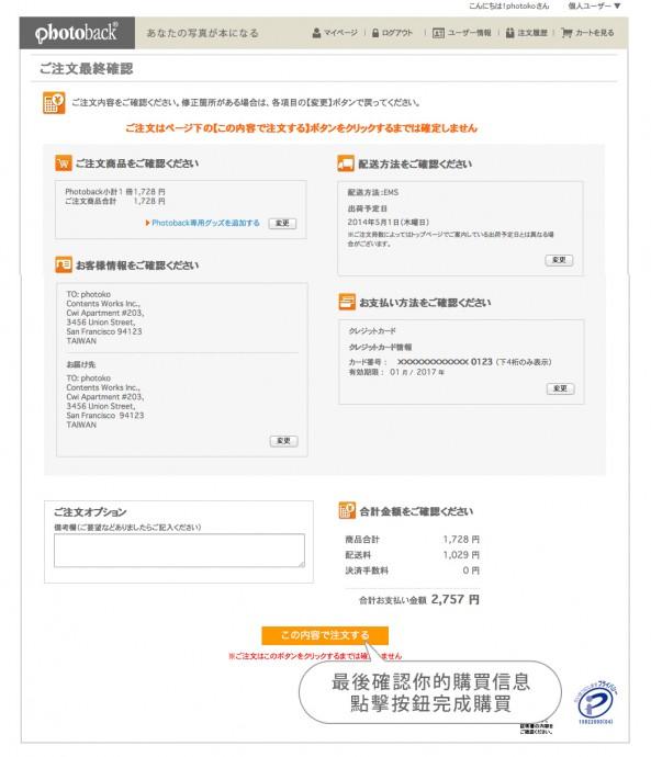 taiwan_blog_orderimg06
