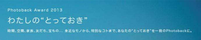 Photoback Award2013 審査会の様子