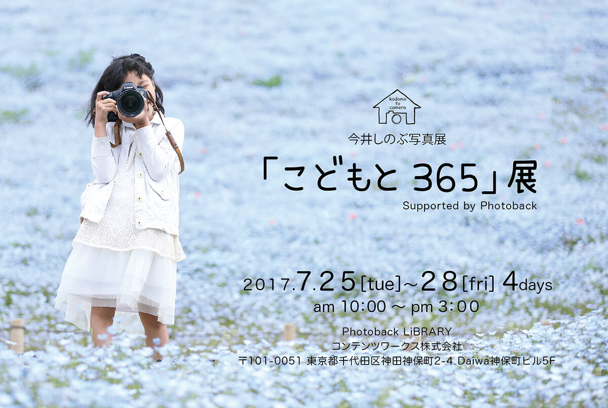 「こどもと365」展に参加しよう!