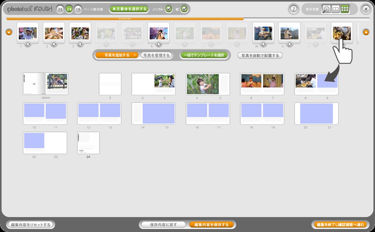 「PhotoCloak」から写真を取り込む方法