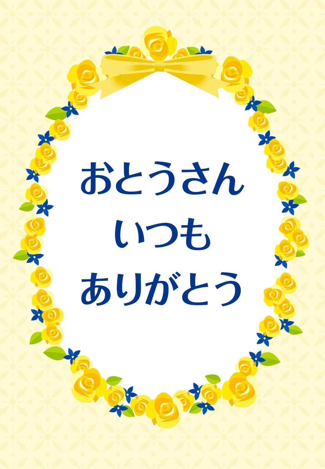 父の日②画像(たて)