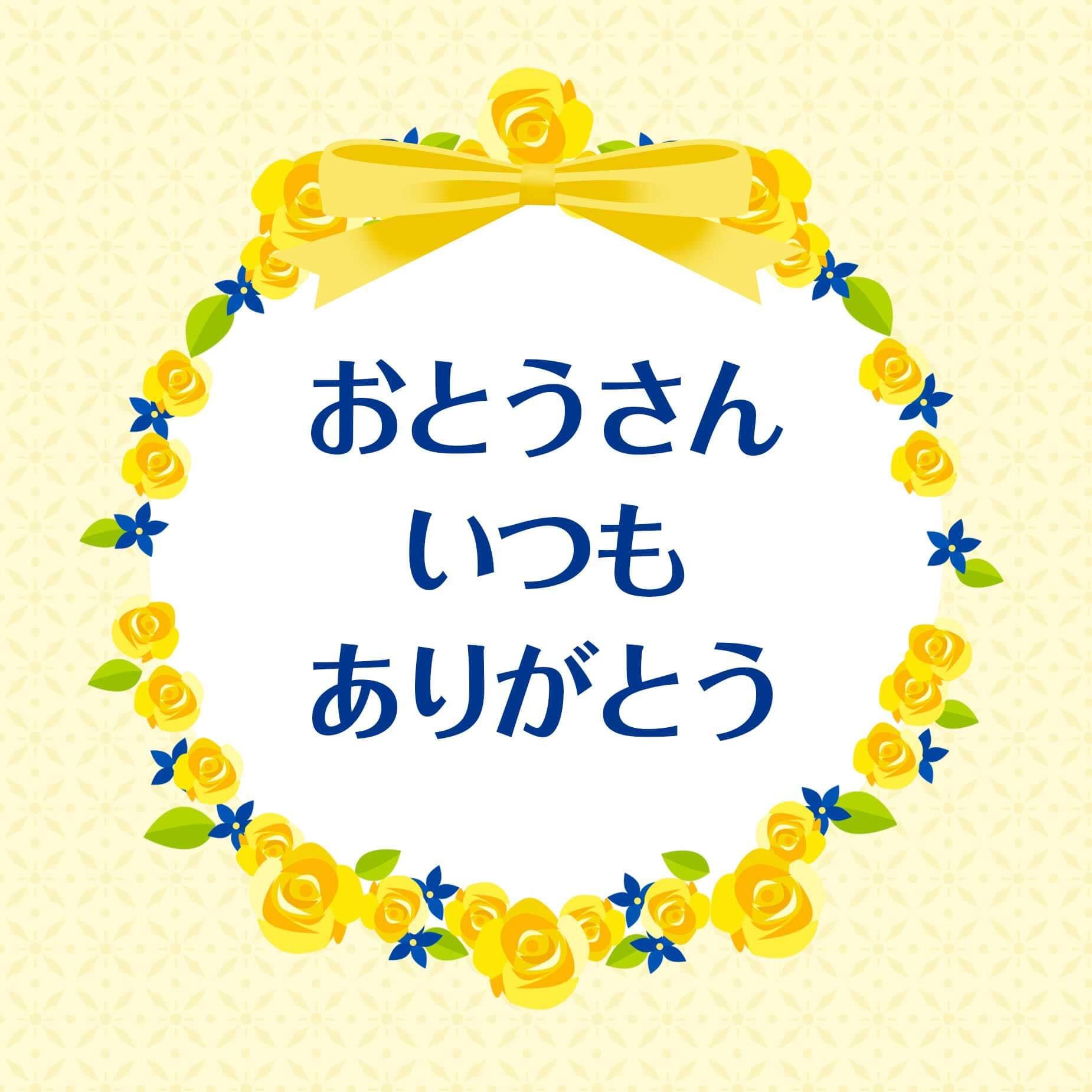 父の日②画像(正方形)