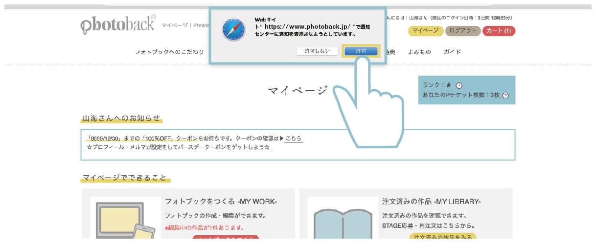 ②画面の上部に出る通知ボックスの「許可」をクリック