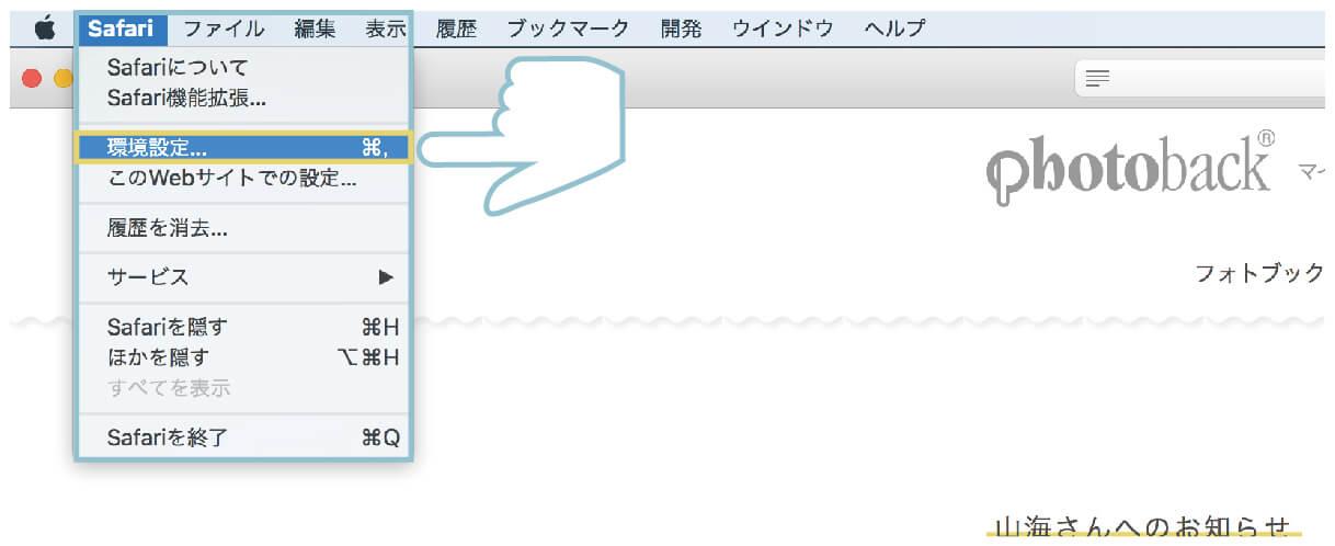 ①「Safari」>「環境設定」とクリックします
