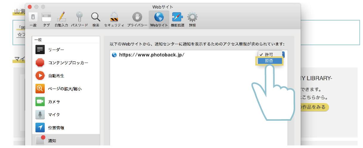 ③「photoback.jp」の「拒否」を選択します。