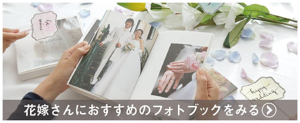 結婚式のフォトブック