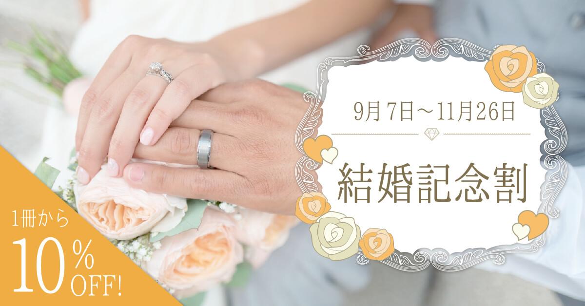 結婚記念割
