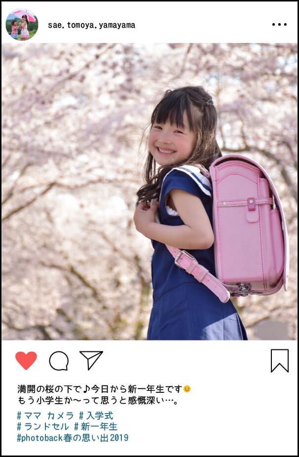 お子さまの入学式での1枚