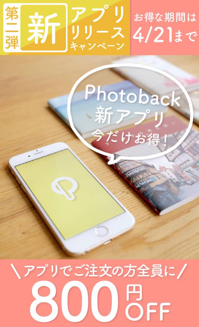 Photoback新アプリリリース