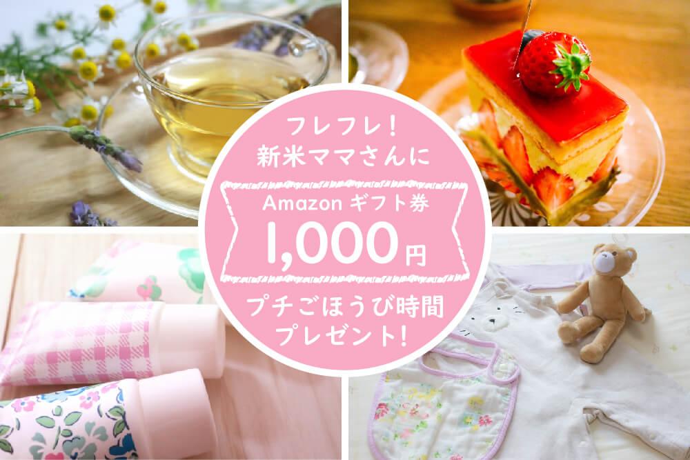 Amazonギフト券 1,000円分