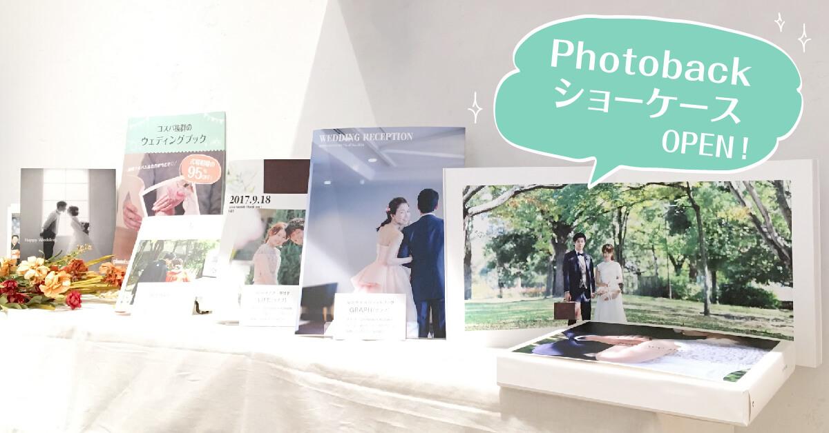 PhotobackショーケースOPEN!
