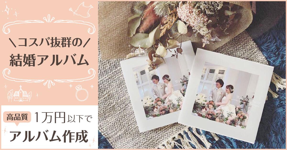 結婚アルバム