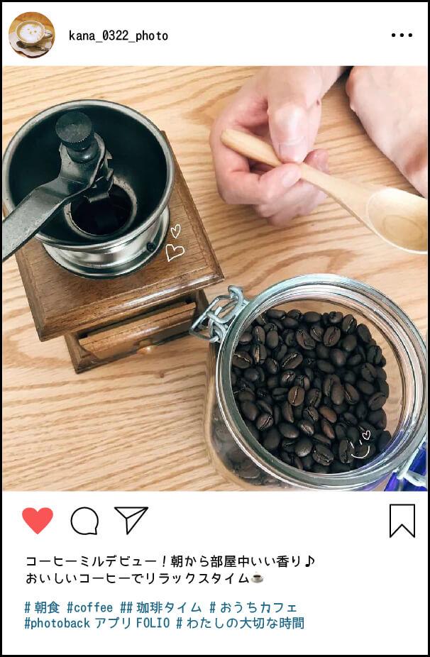 休日朝のゆったりコーヒータイム