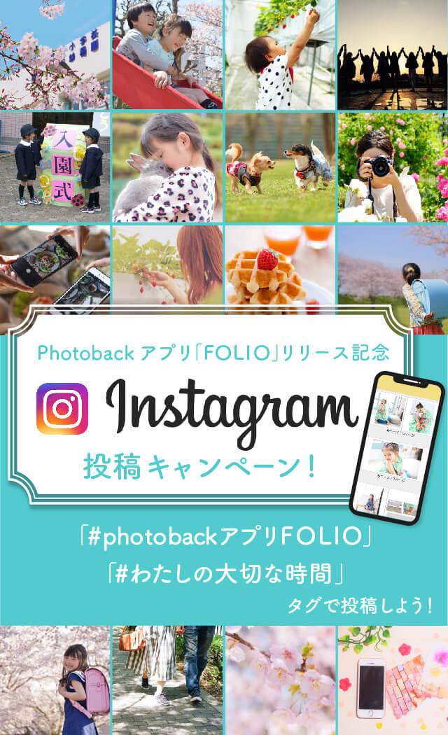 FOLIOリリース記念Instagram投稿キャンペーン