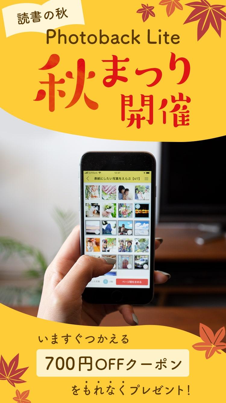Photoback Lite 秋まつり開催!