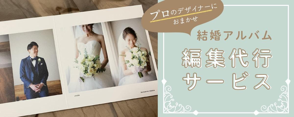 結婚アルバムの編集代行サービス