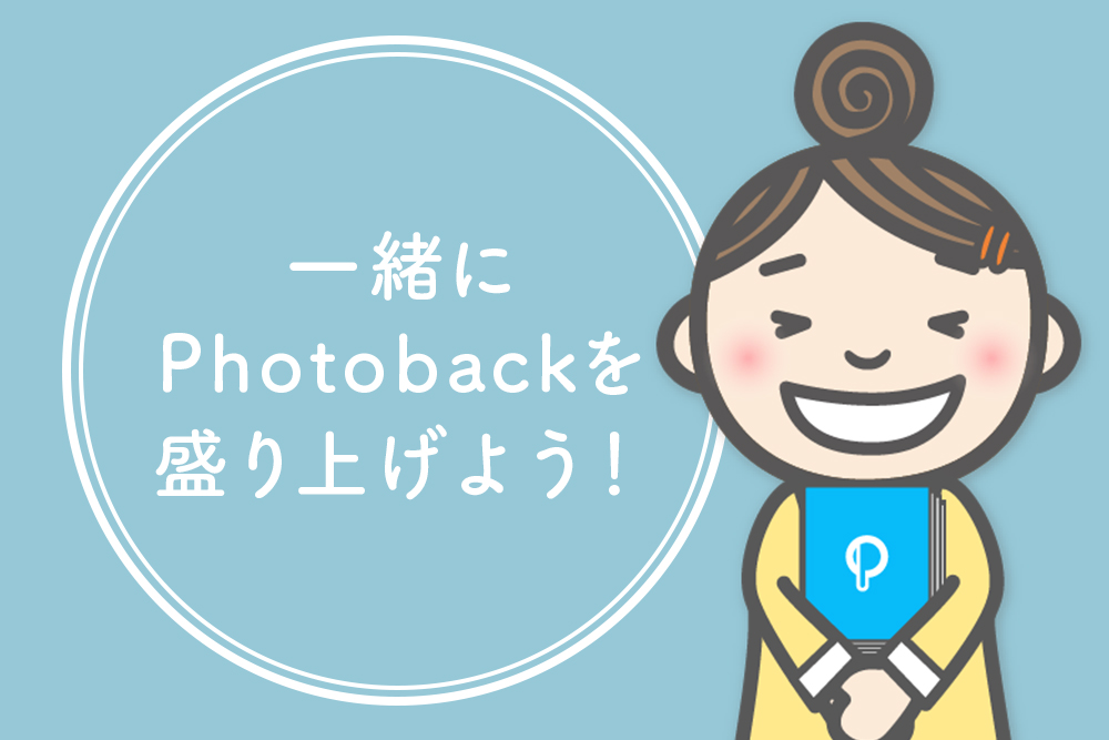 『Photoback公式アンバサダー』の活動内容
