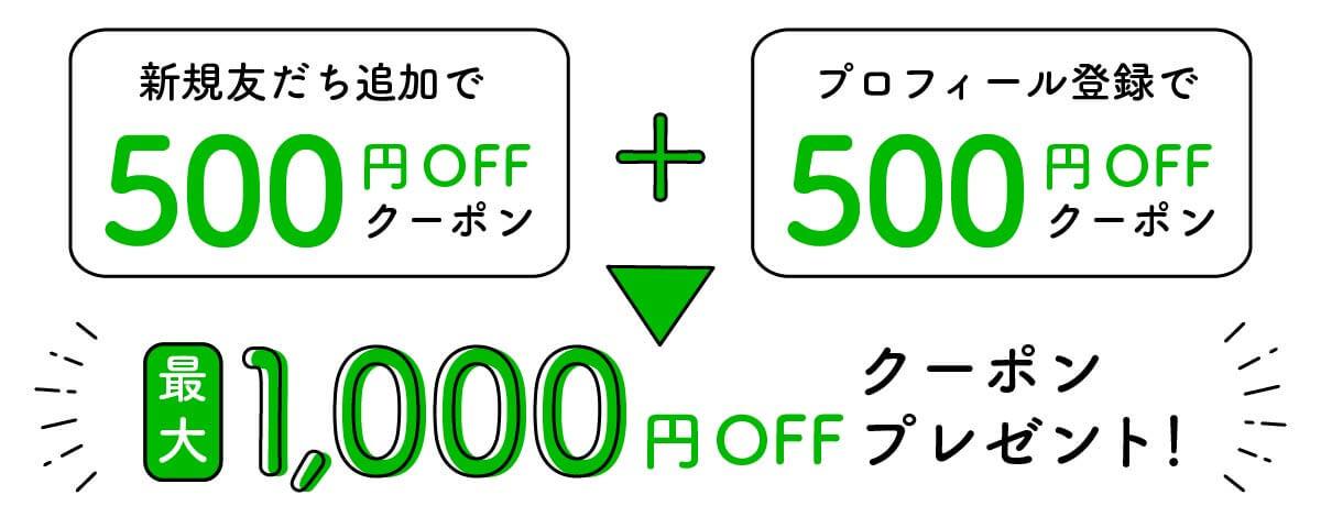LINEのお友だち登録で最大1,000円OFFクーポンもらえます!